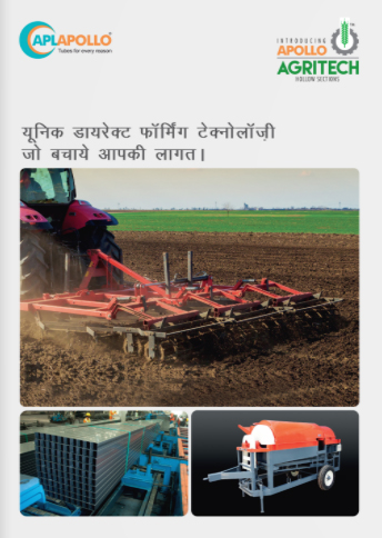 Download Brochure hindia