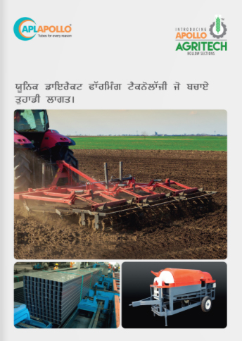 Download Brochure Punjabi